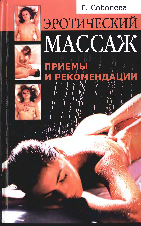 Эротические книги в формате pdf 19 фотография